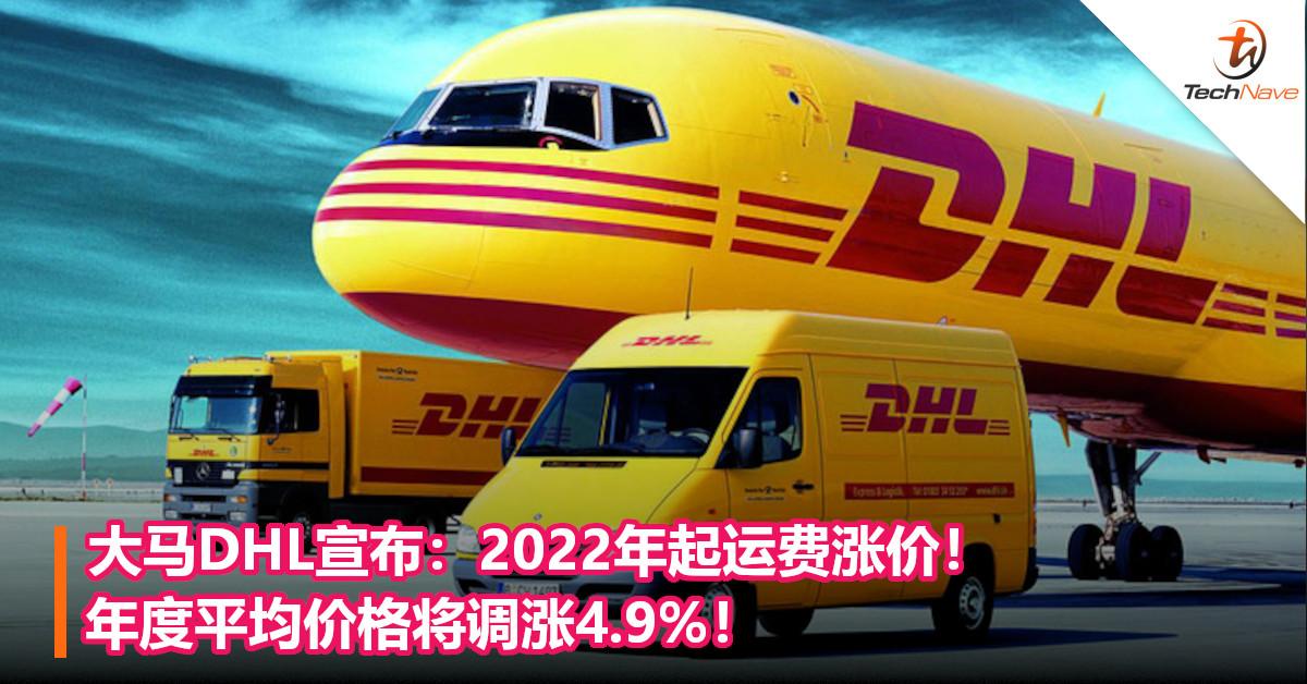 大马DHL宣布:2022年起运费涨价!年度平均价格将调涨4.9%!