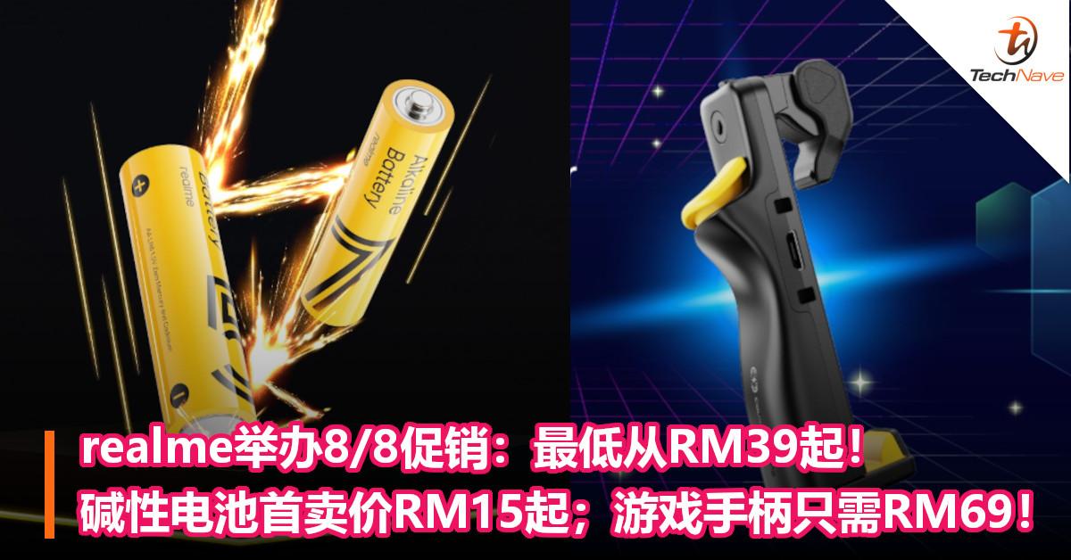 realme举办8/8促销:最低从RM39起!碱性电池首卖价RM15起;游戏手柄只需RM69!