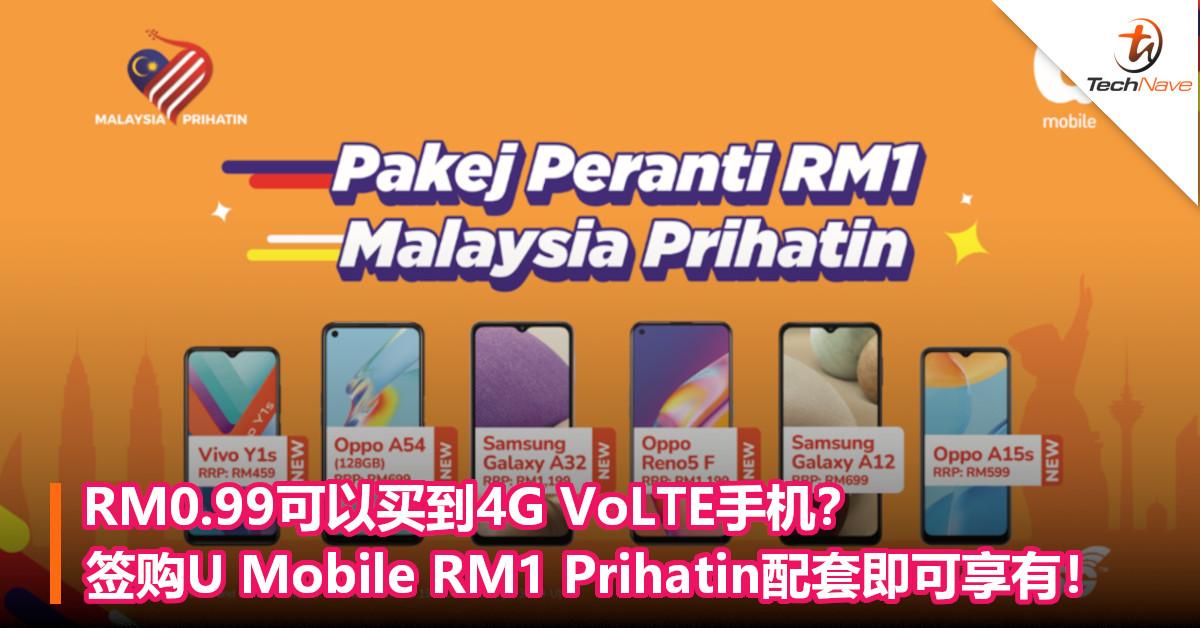 RM0.99可以买到4G VoLTE手机?签购U Mobile RM1 Prihatin配套即可享有!