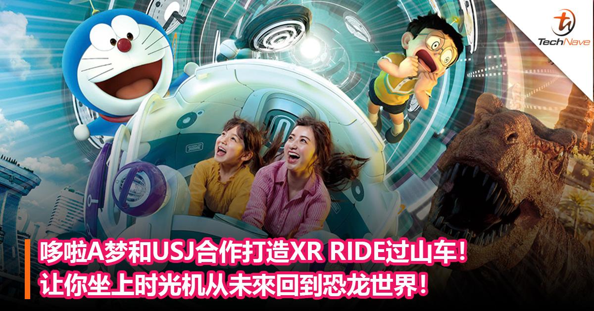 哆啦A梦和USJ合作打造XR RIDE过山车!让你坐上时光机从未來回到恐龙世界!