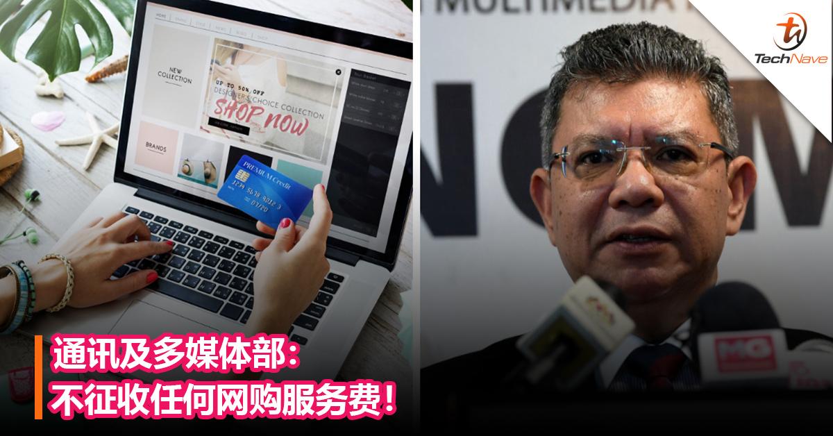通讯及多媒体部:不征收任何网购服务费!