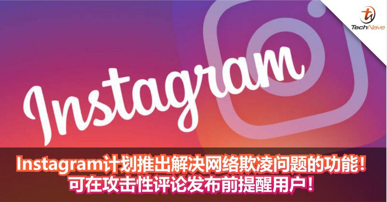 Instagram计划推出解决网络欺凌问题的功能!可在攻击性评论发布前提醒用户!