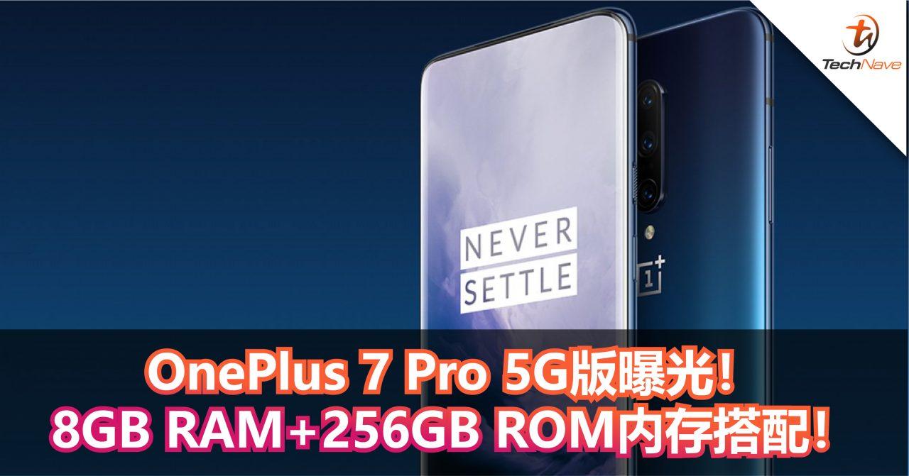 OnePlus 7 Pro 5G版曝光!8GB RAM+256GB ROM内存搭配!