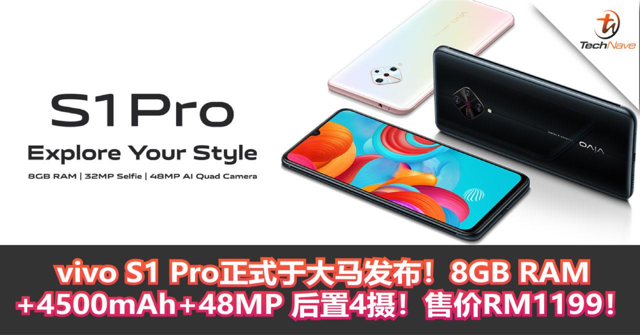vivo S1 Pro正式于大马发布!8GB RAM+4500mAh+48MP 后置4摄!售价RM1199!
