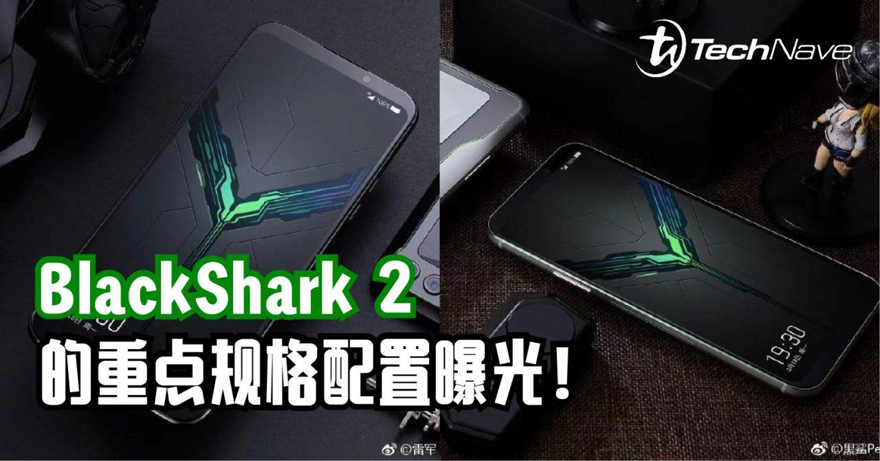 官方公布BlackShark 2的重点规格配置!Snadragon 855+加持液冷3.0!