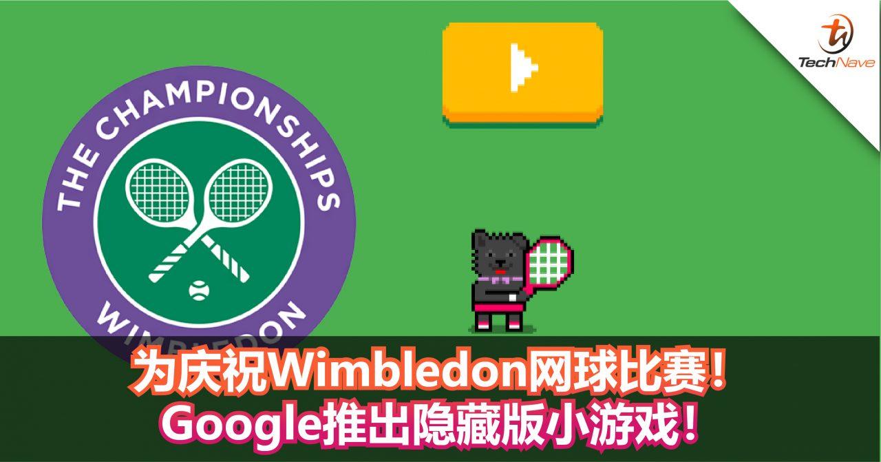 为庆祝Wimbledon网球比赛!Google推出隐藏版小游戏!