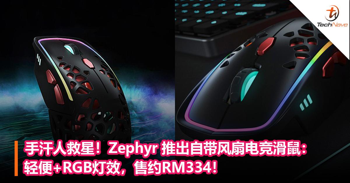 手汗人救星!Zephyr Gaming推出自带风扇电竞滑鼠:轻便+RGB灯效,售约RM334!