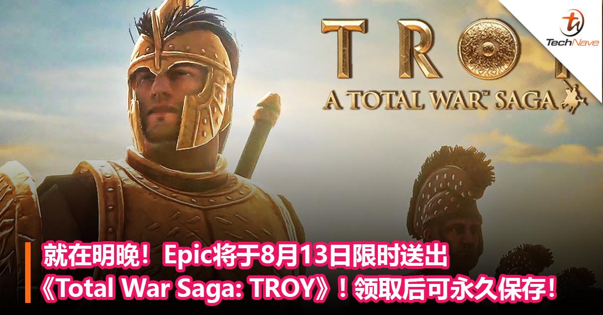 就在明晚!Epic将于8月13日限时送出《Total War Saga: TROY》,领取后可永久保存!