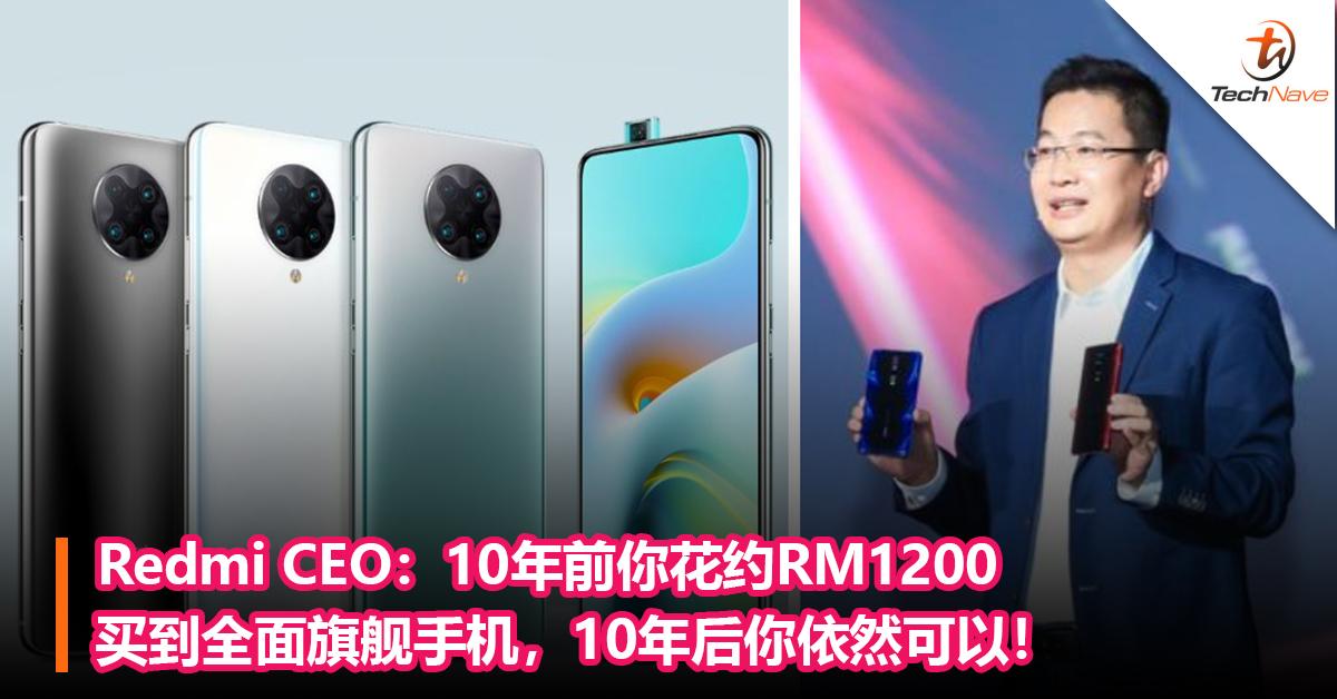Redmi CEO:10年前你花约RM1200可以买旗舰级手机,10年后你依然可以!