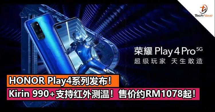 HONOR Play4系列发布!Kirin 990+40W快充+支持红外测温!售价约RM1078起!