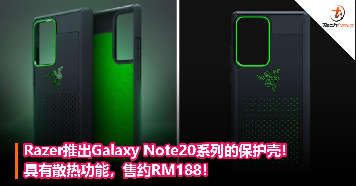 Razer推出Samsung Galaxy Note20系列的保护壳!具有散热功能,售约RM188!