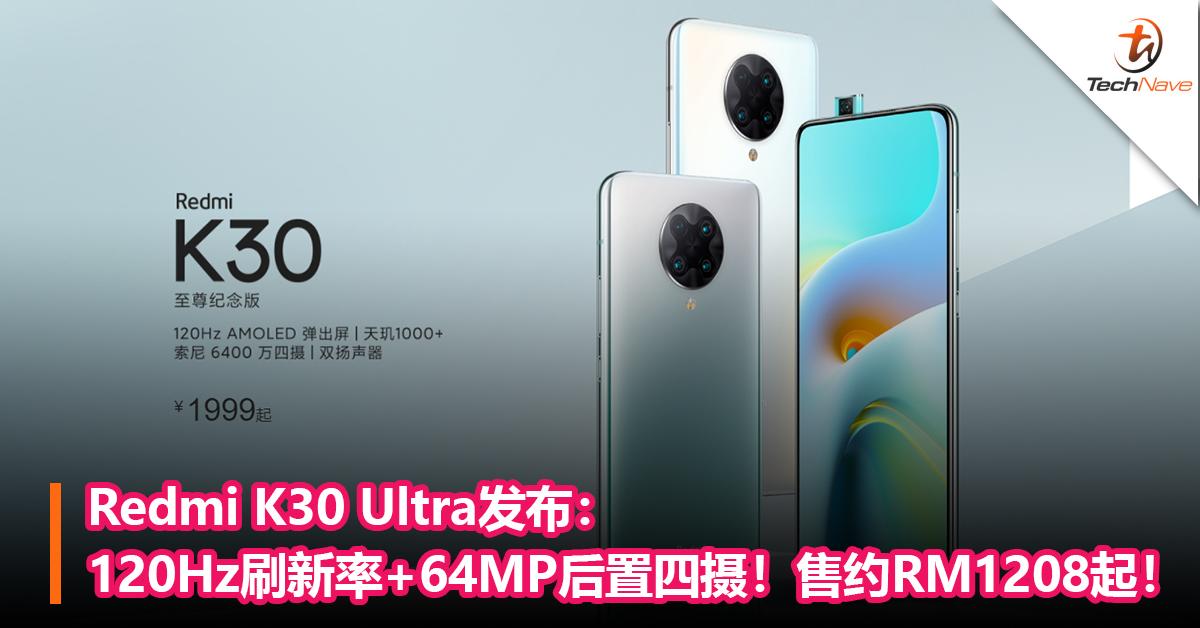 Redmi K30 Ultra发布:120Hz刷新率+33W快充+64MP后置四摄!售约RM1208起!