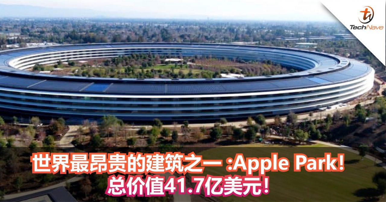 世界最昂贵的建筑之一——Apple Park!总价值41.7亿美元!