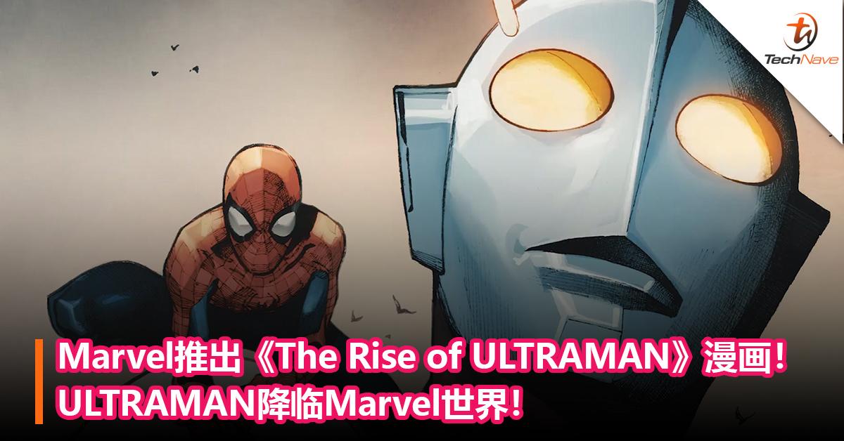 Marvel推出《The Rise of ULTRAMAN》漫画影片!ULTRAMAN降临Marvel世界!
