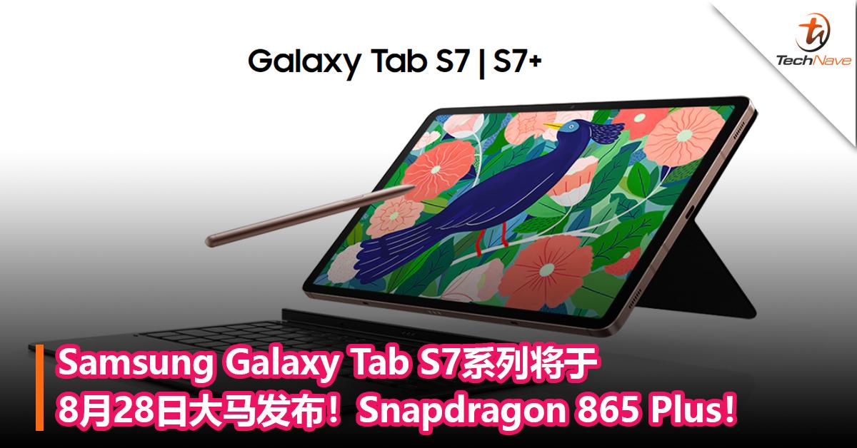 Samsung Galaxy Tab S7系列将于8月28日大马发布:Snapdragon 865 Plus+120Hz刷新率!