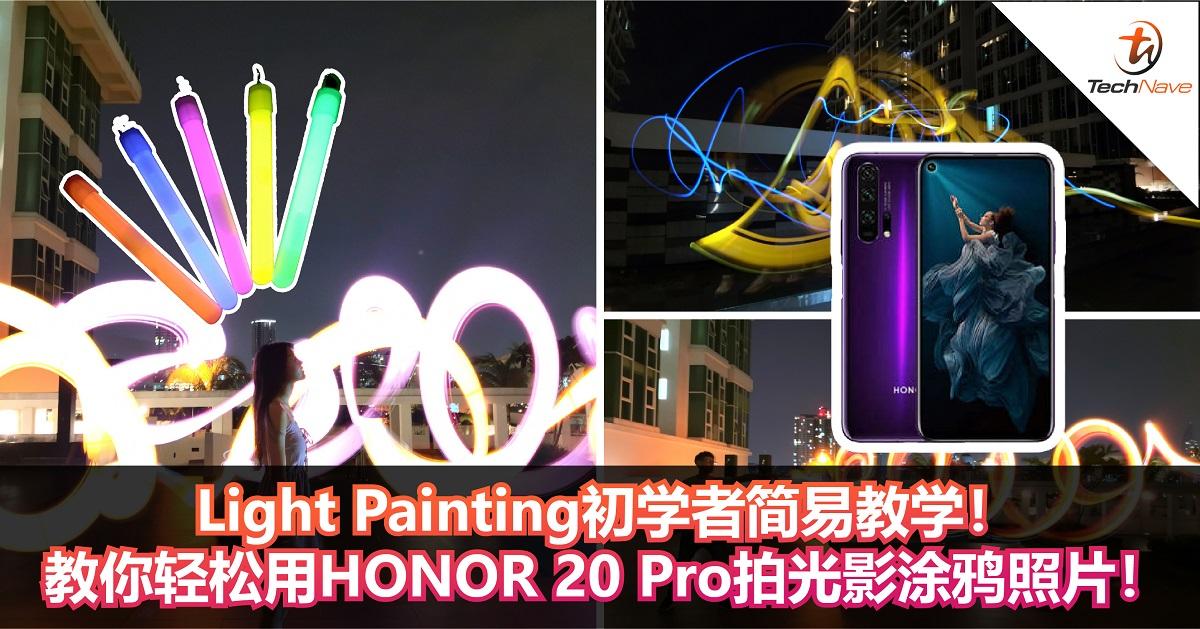 Light Painting初学者简易教学!教你如何轻松用HONOR 20 Pro拍出光影涂鸦的网红照片!