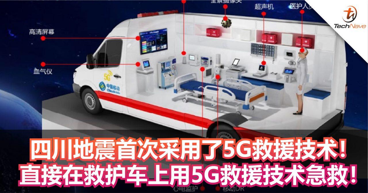 四川地震首次采用了5G救援技术!直接在救护车上用5G救援技术急救!