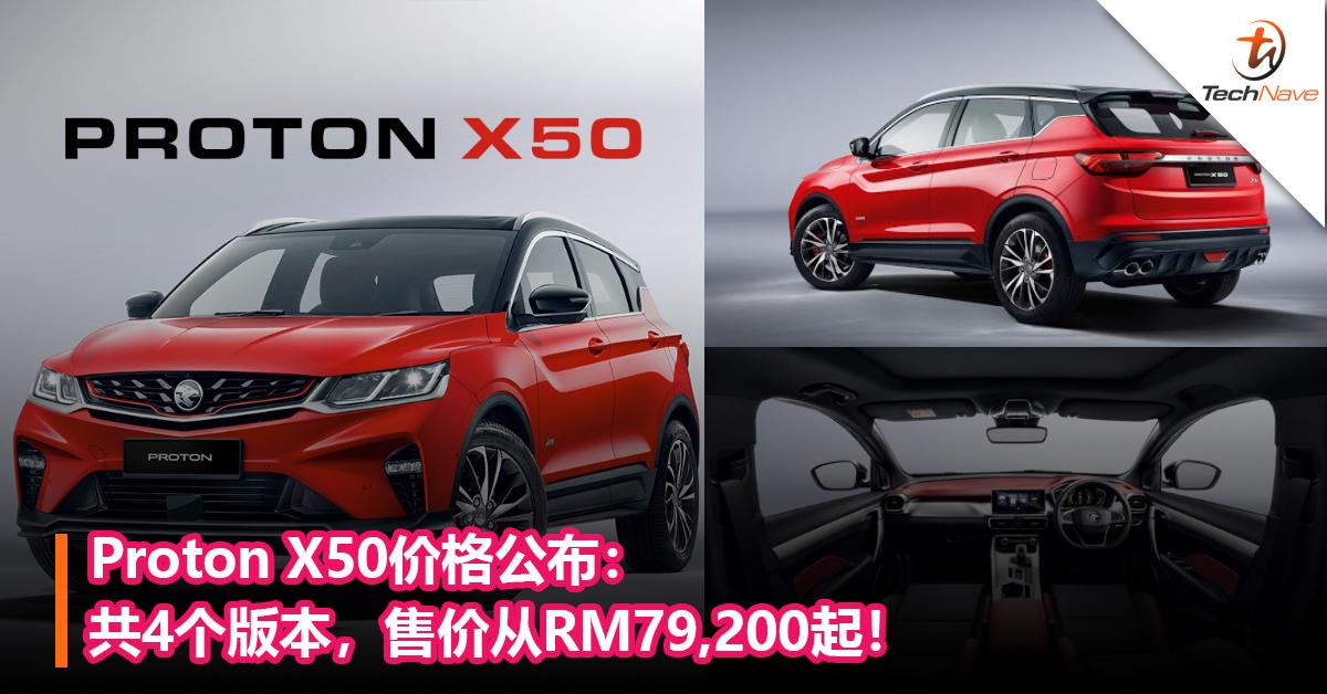 Proton X50价格公布:共4个版本,售价从RM79,200起!