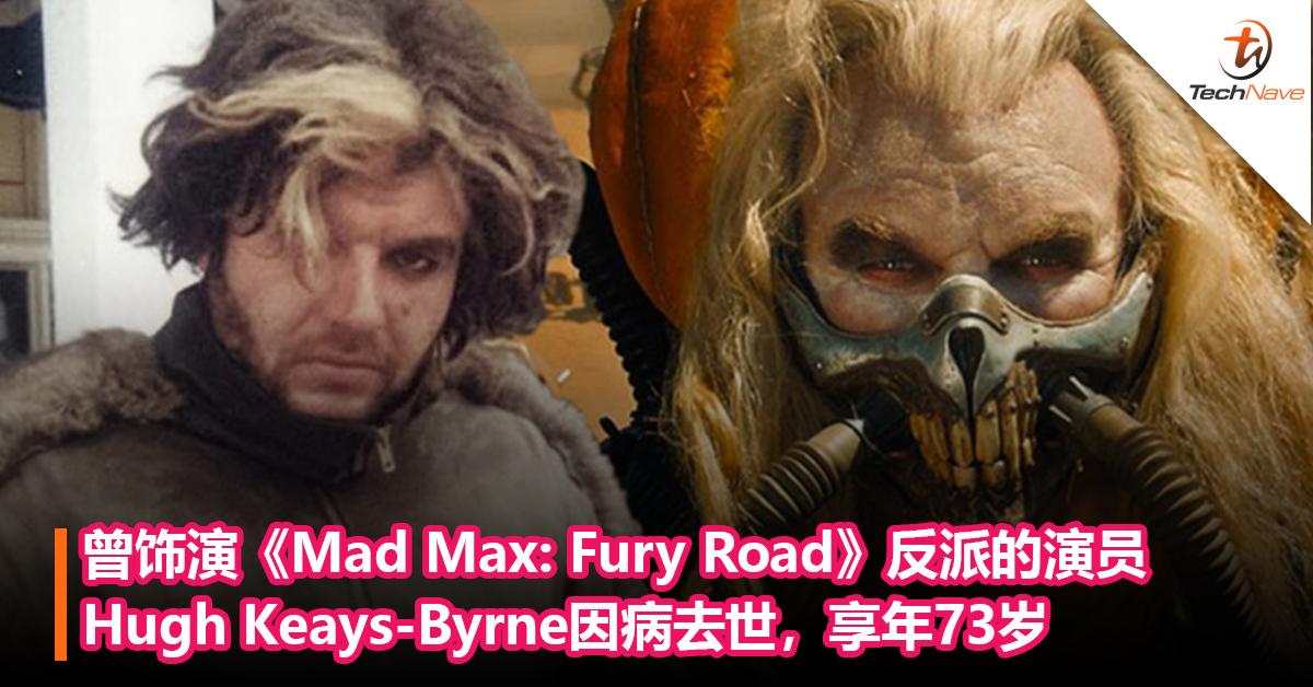 曾饰演《Mad Max: Fury Road》反派的演员Hugh Keays-Byrne因病去世,享年73岁