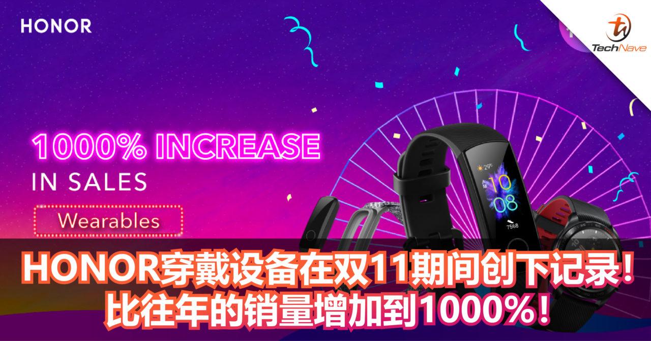 HONOR穿戴设备在双11创下记录!比往年的销量增加到1000%!HONOR 20成为HONOR最畅销手机!