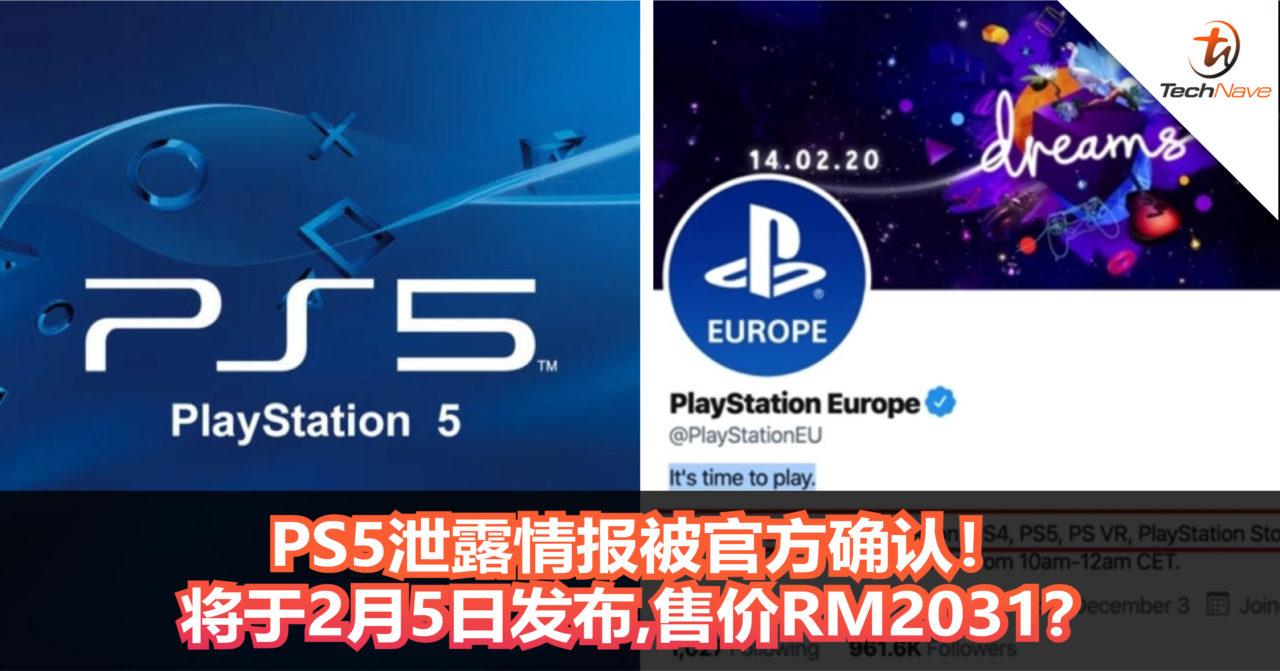 PS5泄露情报被官方确认!将于2月5日发布,售价RM2031?