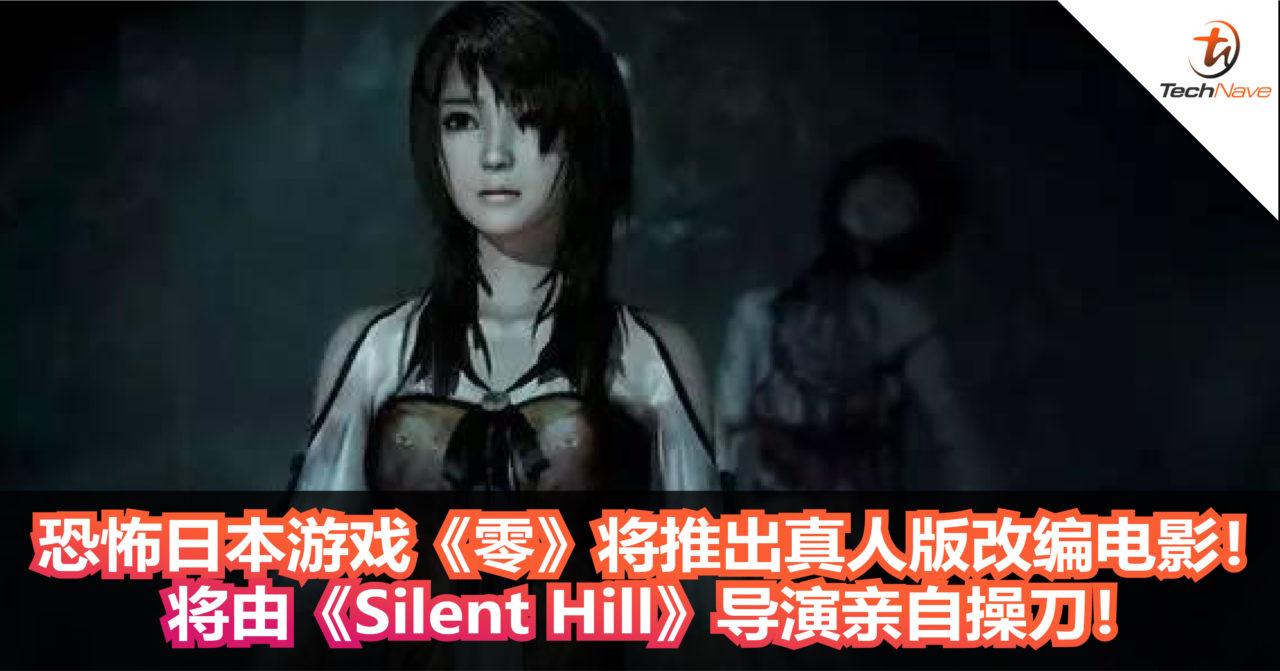 恐怖日本游戏《零》将推出真人版改编电影!将由《Silent Hill》导演亲自操刀!