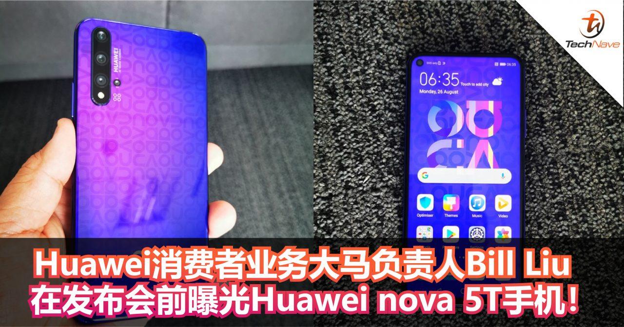 Huawei消费者业务大马负责人Bill Liu在发布会前曝光Huawei nova 5T手机!