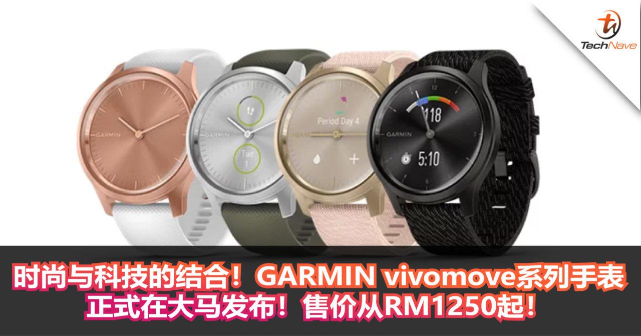 时尚与科技的结合!GARMIN vivomove系列手表正式在大马发布!售价从RM1250起!