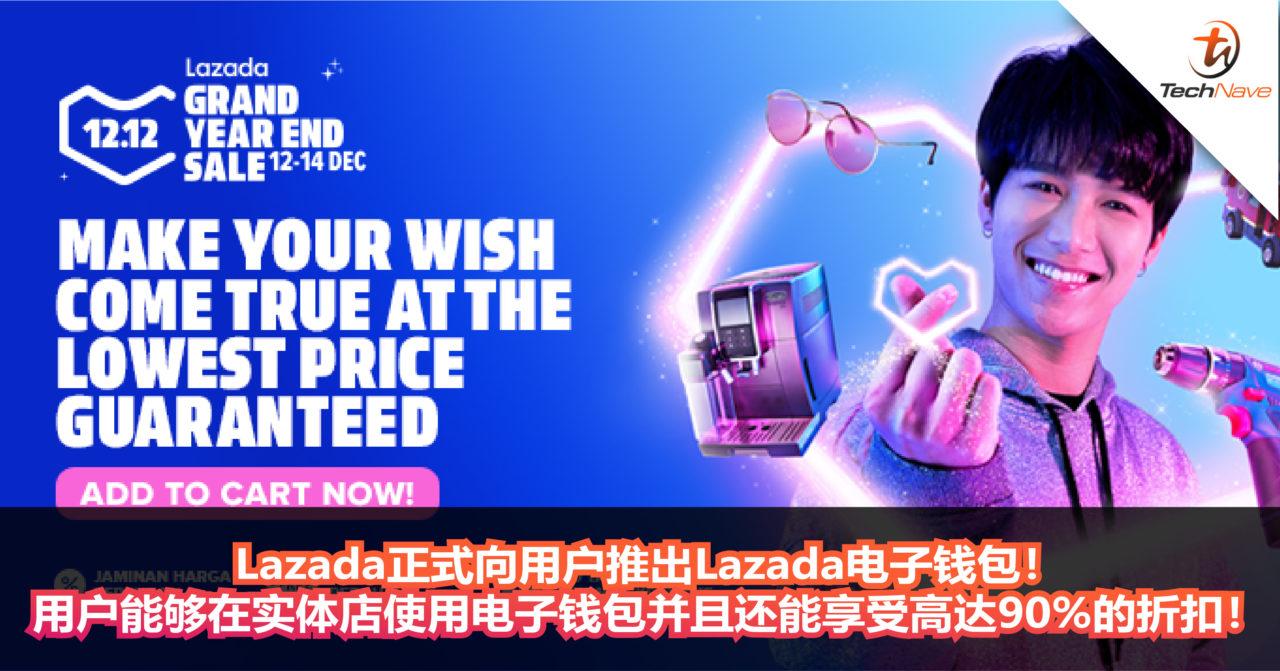 Lazada正式向用户推出Lazada电子钱包!用户能够在实体店使用电子钱包并且还能享受高达90%的折扣!