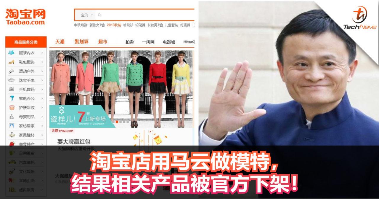 """淘宝店用""""马云""""做模特,结果相关产品被官方下架!"""