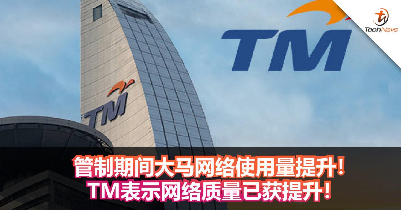 管制期间大马网络使用量提升!TM表示网络质量已获提升!