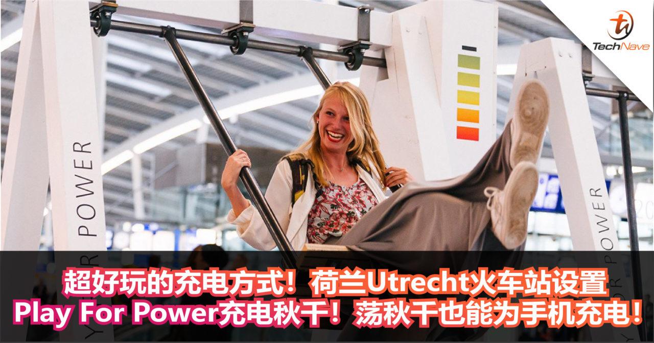 超好玩的充电方式!荷兰Utrecht火车站设置Play For Power充电秋千!荡秋千也能为手机充电!