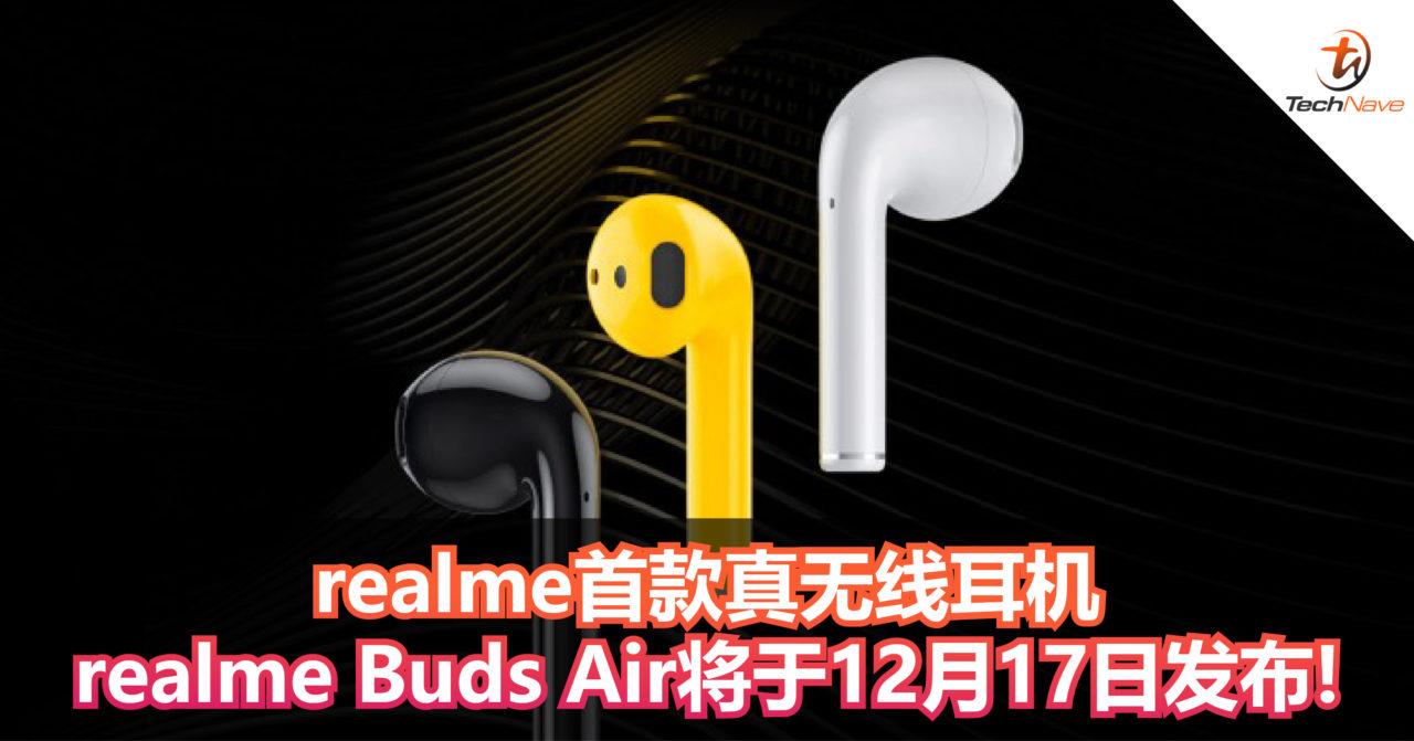 realme首款真无线耳机realmeBuds Air将于12月17日发布!可通过触摸耳机完成音乐控制和通话等!