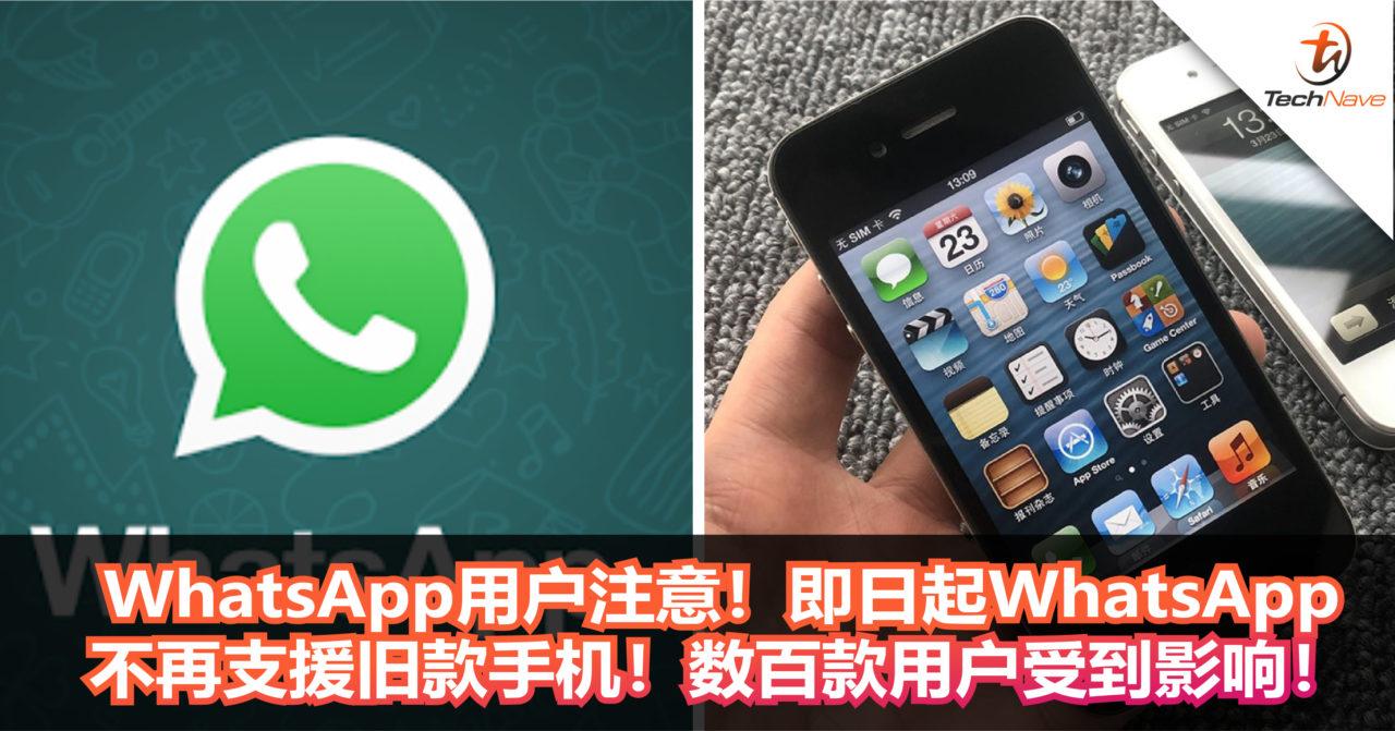 WhatsApp用户注意!即日起WhatsApp不再支援旧款手机!数百款用户受到影响!