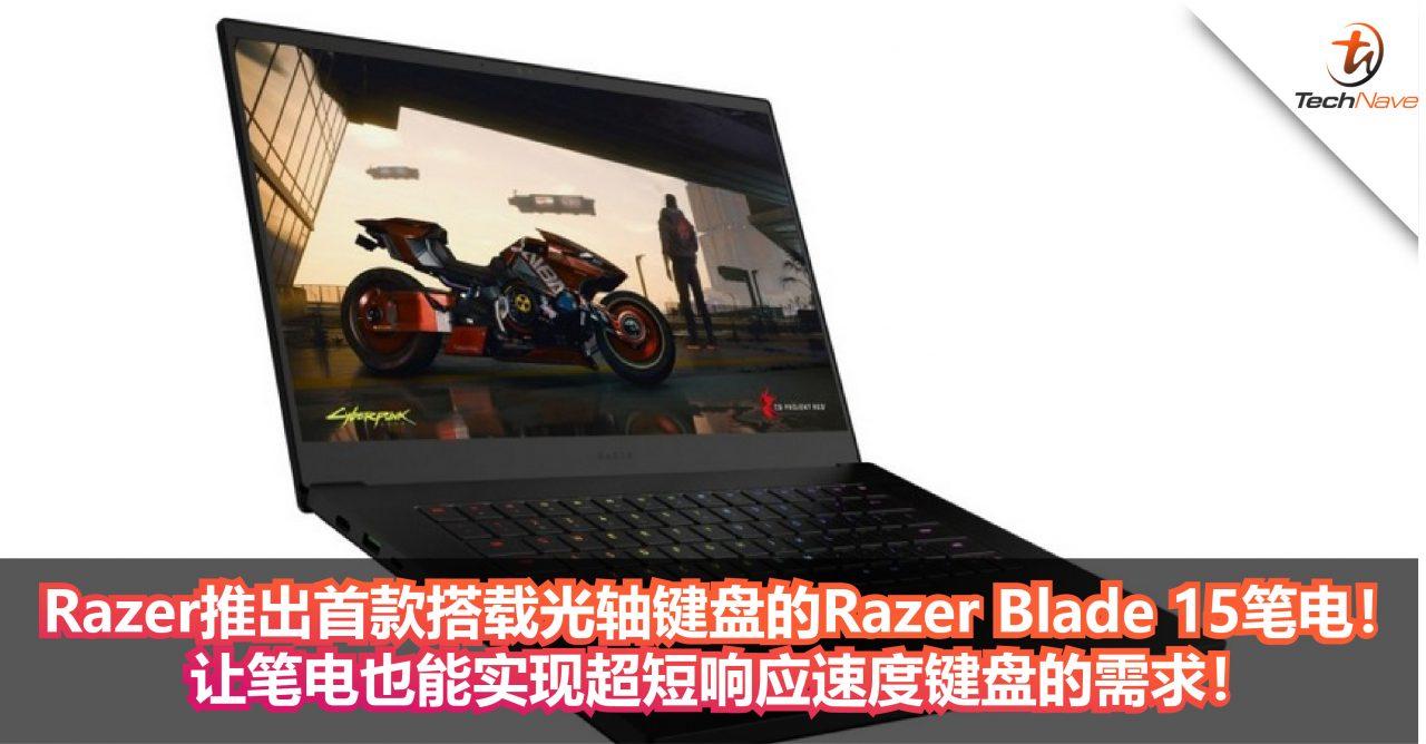 Razer推出首款搭载光轴键盘的Razer Blade 15笔电!让笔电也能实现超短响应速度键盘的需求!