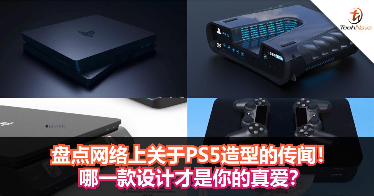盘点网络上关于PS5造型的传闻!哪一款设计才是你的真爱?