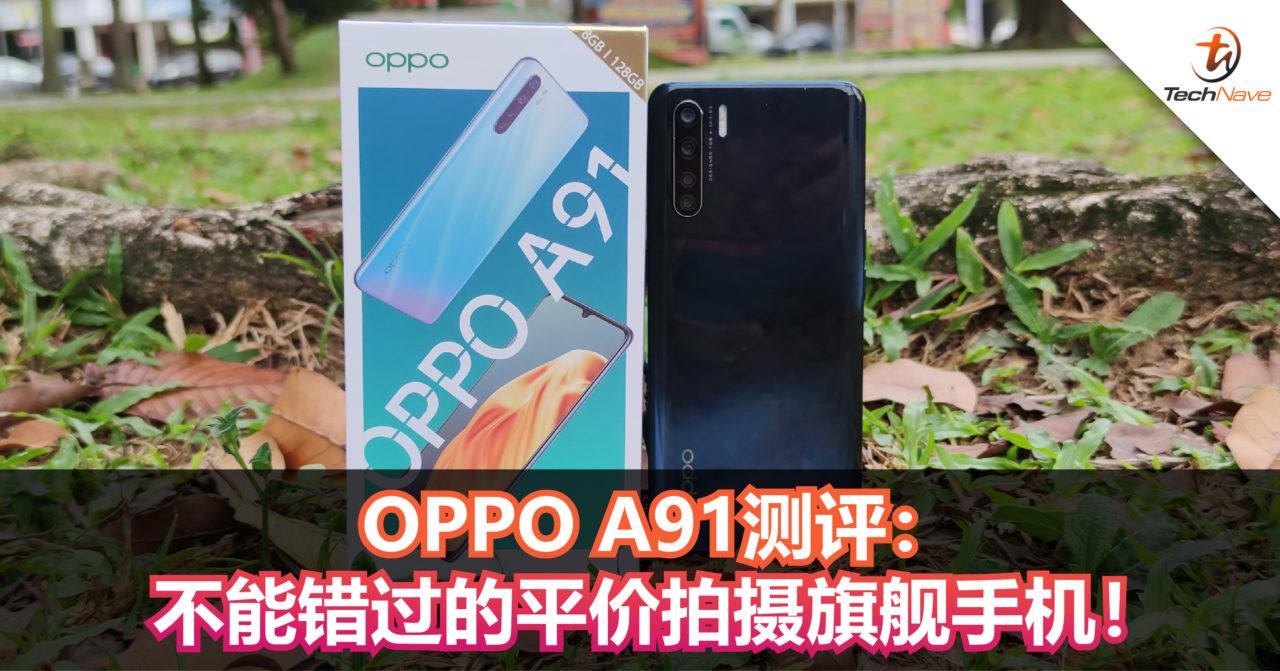 OPPO A91测评:不能错过的平价拍摄旗舰手机!