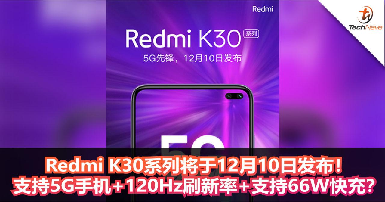 Redmi K30系列将于12月10日发布!Redmi首款5G手机+120Hz刷新率+支持66W快充?