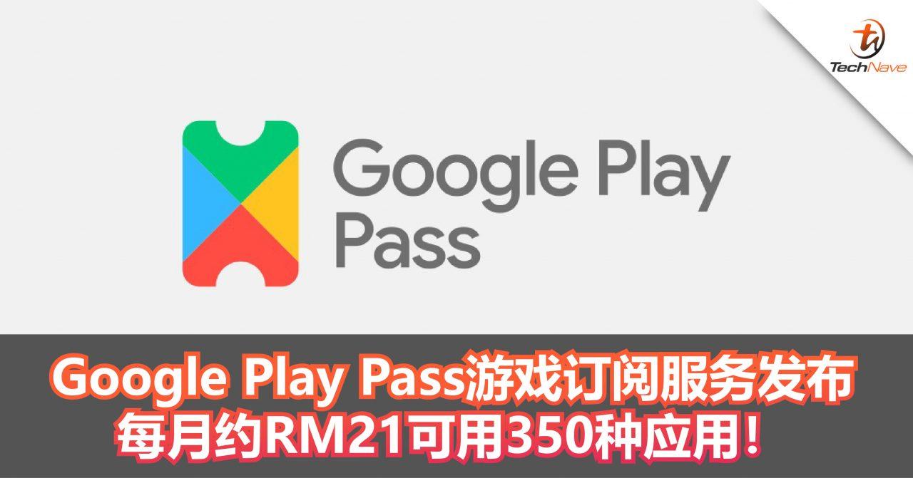 Google Play Pass游戏订阅服务发布!每月约RM21可用350种应用!