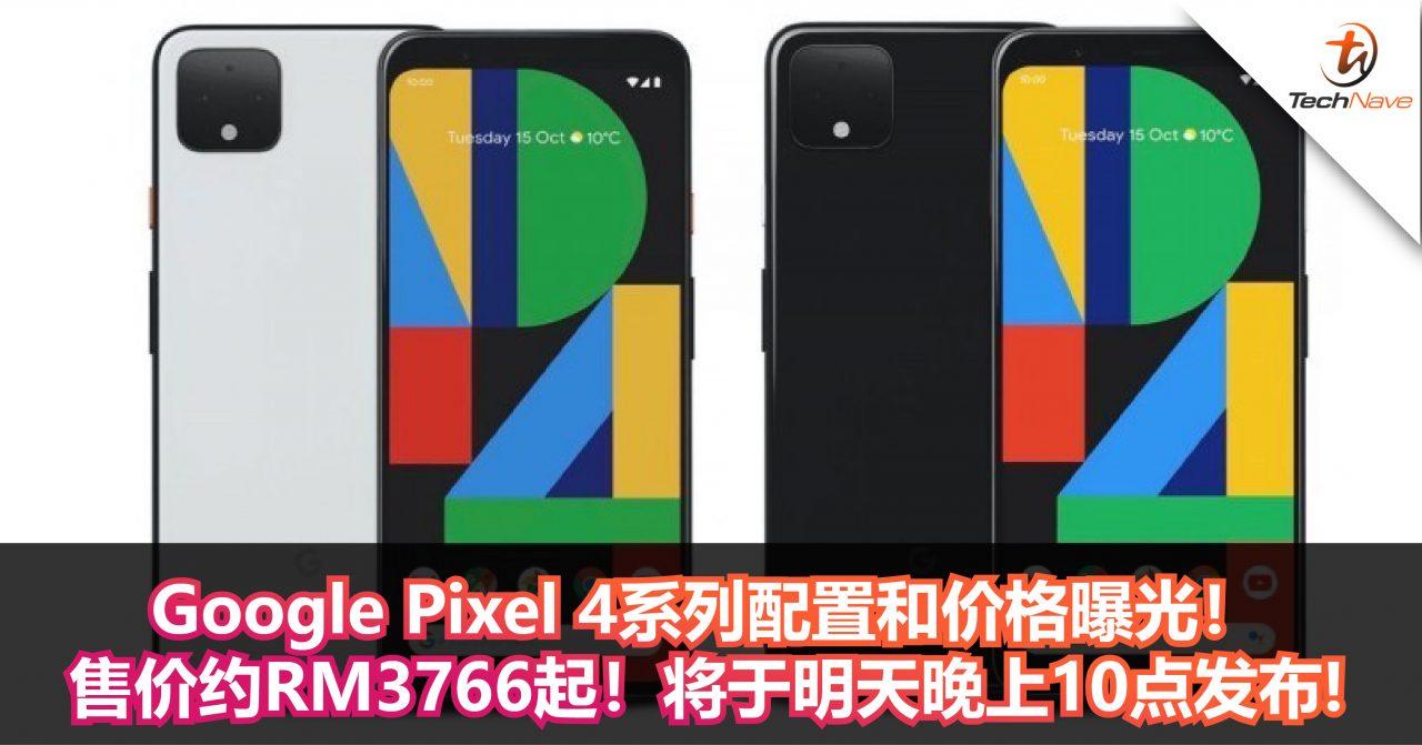 Google Pixel 4系列配置和价格曝光!售价约RM3766起!将于明天晚上10点发布!