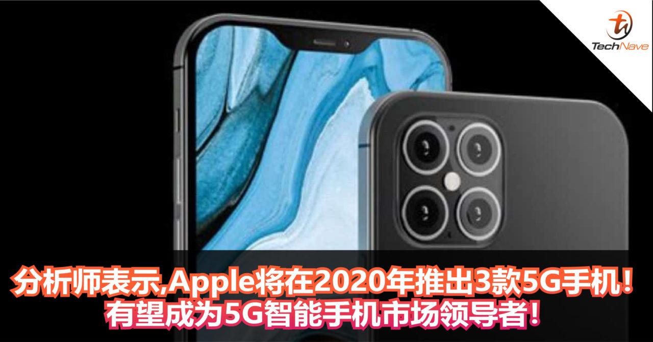 分析师表示,Apple将在2020年推出3款5G手机!有望成为5G智能手机市场领导者!