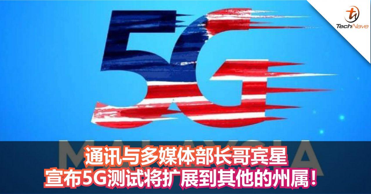 通讯与多媒体部长哥宾星宣布5G测试将扩展到其他的州属!或将在2020年开启5G网络!