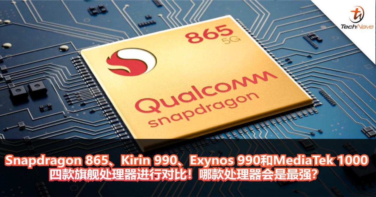 Snapdragon 865、Kirin 990、Exynos 990和MediaTek 1000四款旗舰处理器进行对比!哪个处理器会是最强?