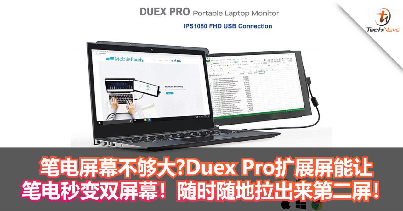 笔电屏幕不够大?Duex Pro笔记本便携扩展屏能让笔电秒变双屏幕!随时随地拉出来第二屏!