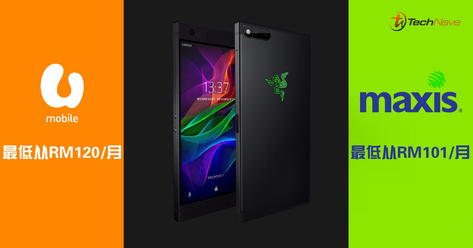 想要Razer Phone 2?通过Maxis和U Mobile也可签购,最低每月RM101起!
