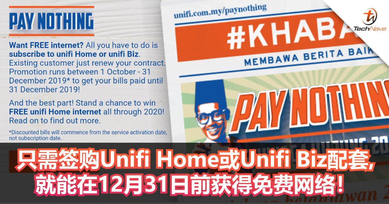 只需签购Unifi Home或Unifi Biz配套,就能在12月31日前获得免费网络!且还有机会获得额外一年的免费网络!