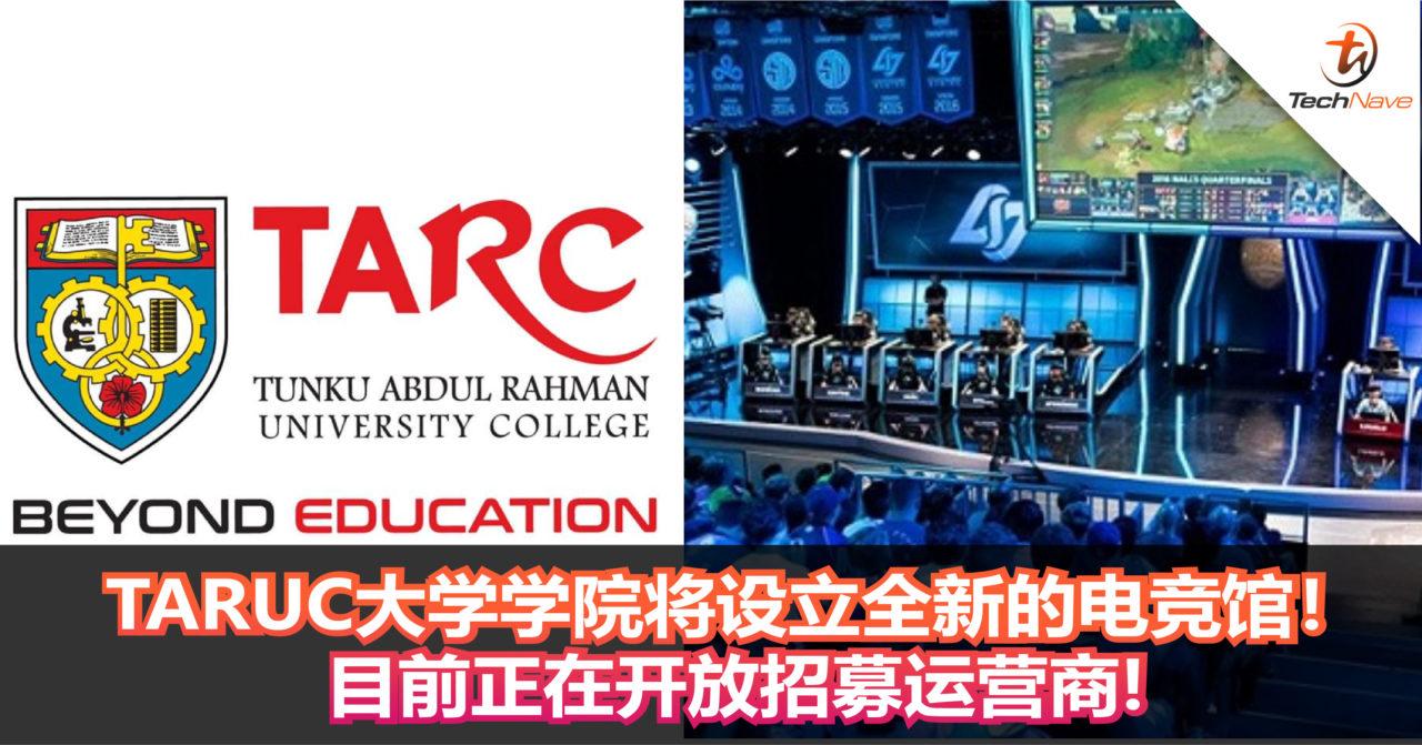 TARUC大学学院将设立全新的电竞馆!目前开放招募运营商!