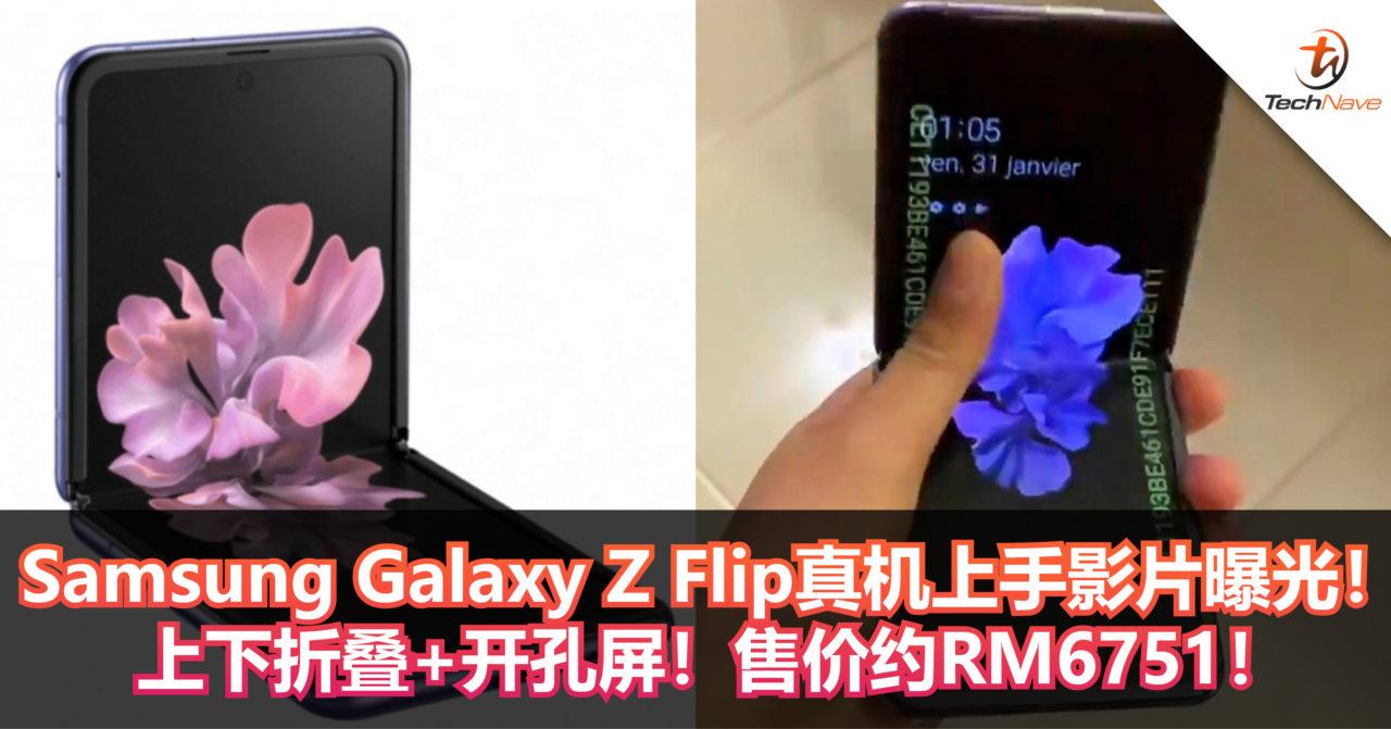 Samsung Galaxy Z Flip真机上手影片曝光!上下折叠+开孔屏!售价约RM6751!