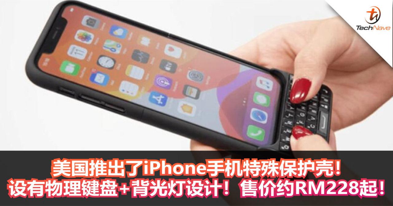 美国推出了iPhone手机特殊保护壳!设有物理键盘+背光灯设计!售价约RM228起!