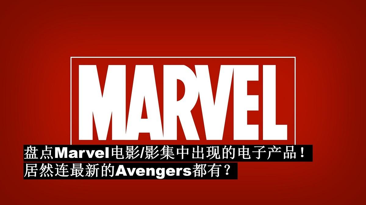 盘点Marvel电影/影集中出现的电子产品!复联4惊现Google Pixel 3手机!